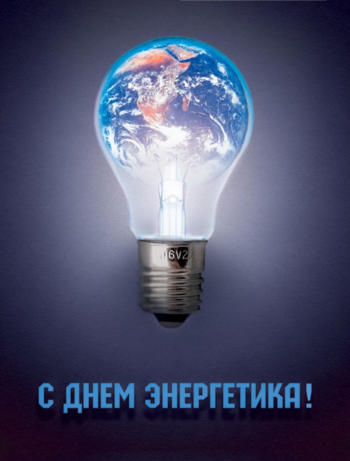 Открытка в ко дню энергетика